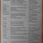 Расписание богослужений на май 2015 года
