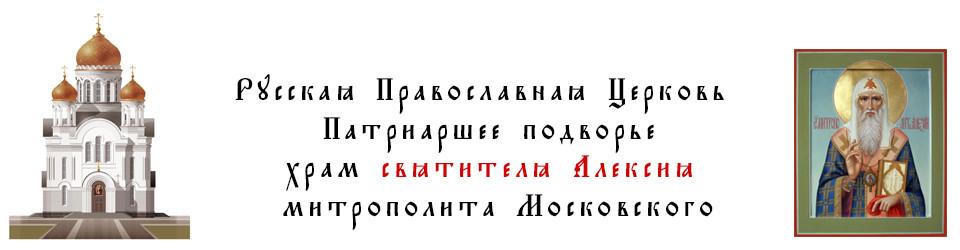 Храм святителя Алексия, митрополита Московского, всея России чудотворца — Патриаршее подворье в Северном Бутово города Москвы